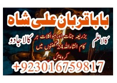 Amil baba in Pakistan,amil baba online,aamil baba,